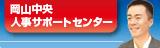 岡山中央人事サポートセンター