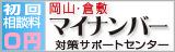 岡山・倉敷エリア マイナンバー対策サポートセンター