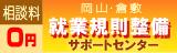 岡山・倉敷エリア 就業規則整備サポートセンター