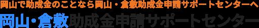 岡山・倉敷 助成金申請サポートセンター
